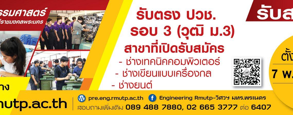 รับสมัครนักศึกษาระดับระกาศนียบัตรวิชาชีพ (ปวช.) รับตรง รอบ 3 ประจำปีการศึกษา 2563