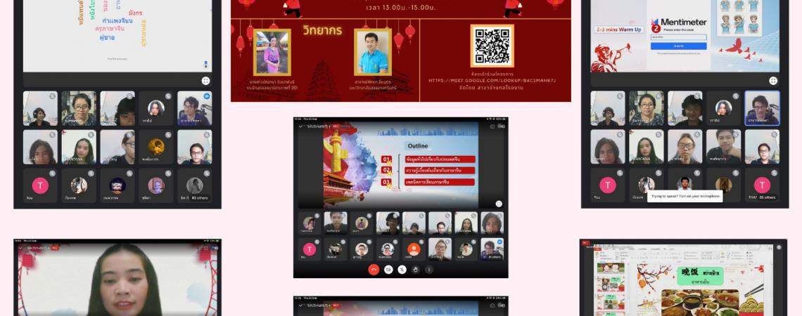 โครงการภาษาจีนพื้นฐานในชีวิตประจำวัน